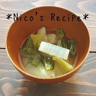 チンゲン菜と大根の味噌汁