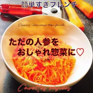【キャロットラペ】フランスの超定番人参サラダ