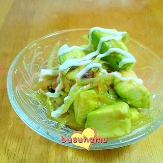 アボカドと玉ねぎのサラダ☆