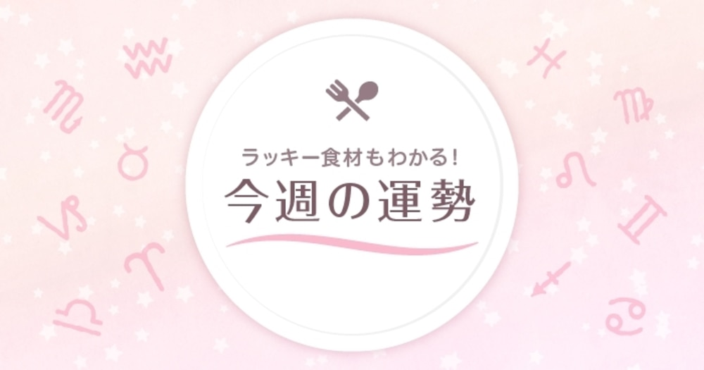 【星座占い】ラッキー食材もわかる!9/6~9/12の運勢(牡羊座~乙女座)