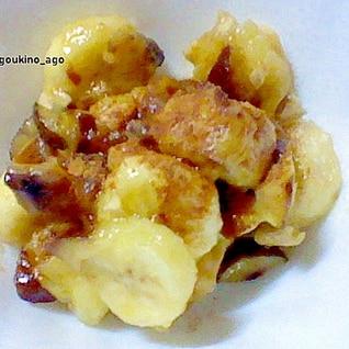 秋風味 バナナと甘栗と落花生のシナモンキャラメリゼ