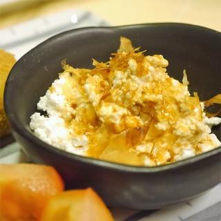 カッテージチーズのおかか醤油あえ★簡単