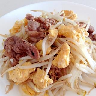 ボリュームおかず☆牛肉ともやしの卵炒め
