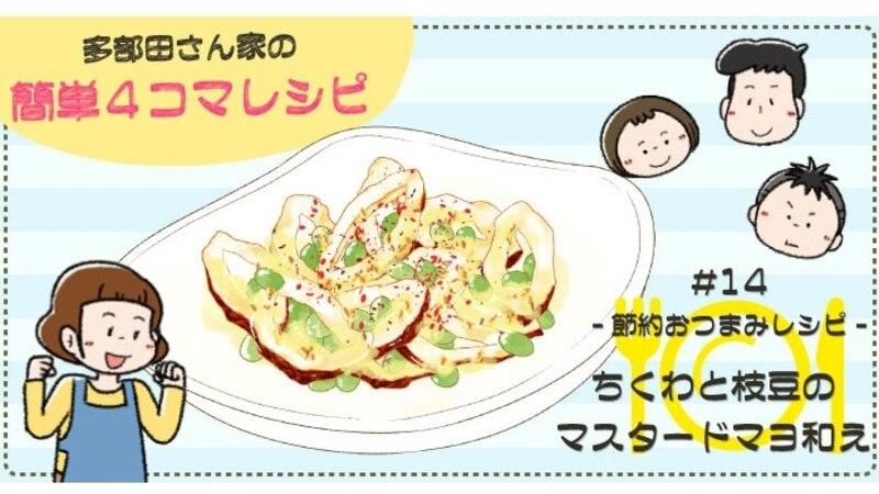 【漫画】多部田さん家の簡単4コマレシピ#14「ちくわと枝豆のマスタードマヨ和え」