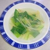 小松菜ともやしの中華スープ