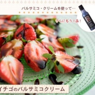 イチゴのバルサミコクリーム
