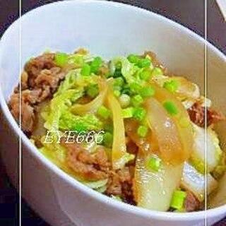 美味しい手抜き料理★牛肉と白菜の炒め煮