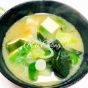 ♡簡単汁物♪長ネギとわかめと豆腐の味噌汁♡