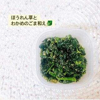 緑黄色野菜たっぷり!ほうれん草とわかめのごま和え