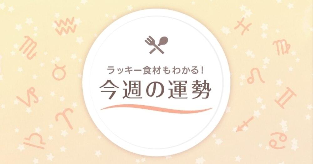 【星座占い】ラッキー食材もわかる!4/19~4/25の運勢(天秤座~魚座)