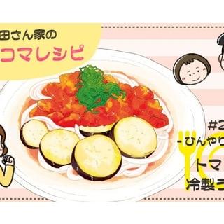 【漫画】多部田さん家の簡単4コマレシピ#23「ひんやり!トマトの冷製うどん」