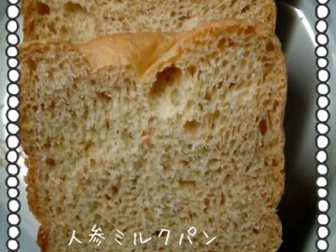 人参ミルクパン