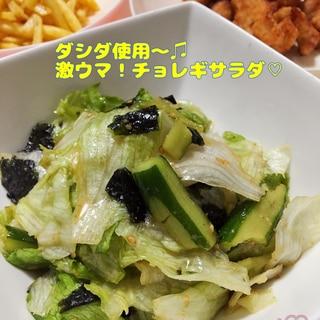 ダシダ使用♫激ウマ!チョレギサラダ♡食べ過ぎ注意w
