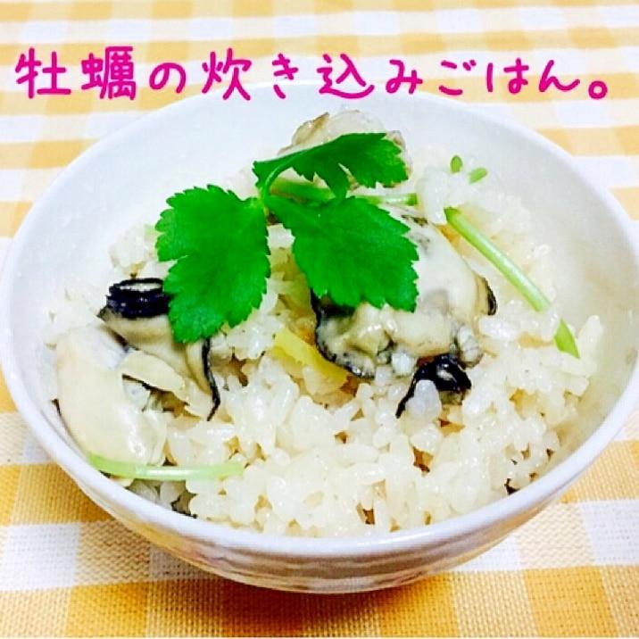 旨みたっぷり♡牡蠣ご飯。