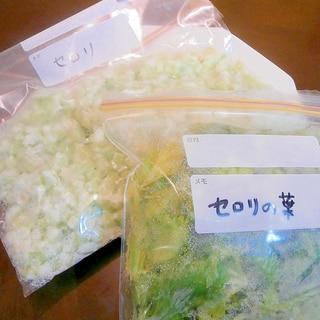 セロリの冷凍保存!使い道いろいろ☆
