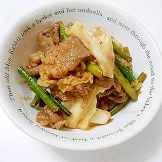 焼肉のたれで 牛肉ときゃべつとにんにくの芽の炒め物