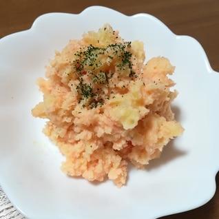 タラモサラダ~明太子ポテトサラダ~