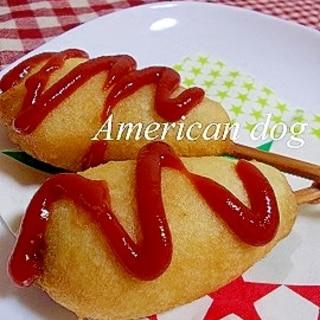 アメリカンドッグ☆ホットケーキミックスで簡単に♪