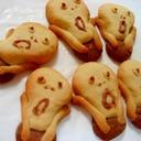 ムンクの叫び クッキー