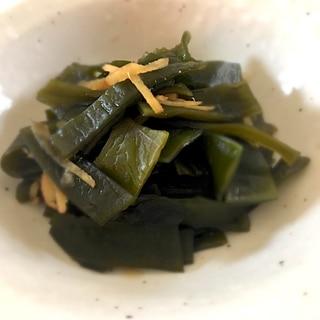 茎わかめと生姜のあっさり佃煮