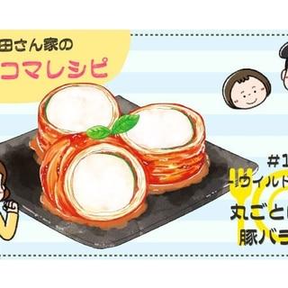 【漫画】多部田さん家の簡単4コマレシピ#18「まるごと山芋の豚バラ巻き」