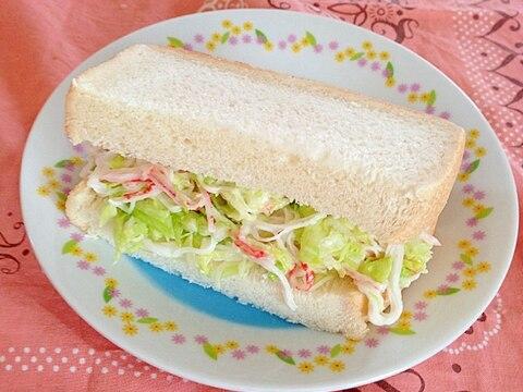 カニカマとキャベツのサラダサンドイッチ:323