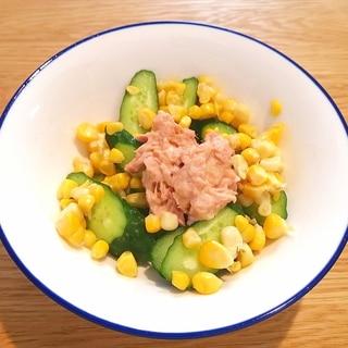 簡単♪夏野菜ツナサラダ・きゅうり&コーン