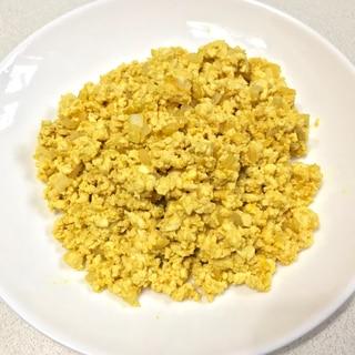簡単! 豆腐スクランブルエッグ風