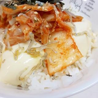 簡単ヘルシー!(^^)絹ごし豆腐と白菜キムチの丼♪