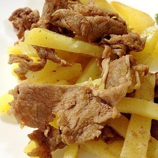 シンプル☆じゃが芋と牛肉の塩コショウ炒め