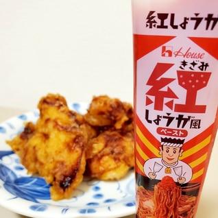 紅ショウガ香る鶏から揚げ