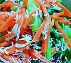 小松菜とにんじんとしらすのポン酢醤油和え