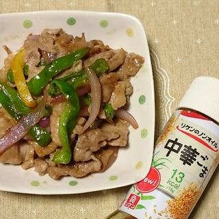 お弁当に!!リケンの中華ごまドレ豚肉炒め
