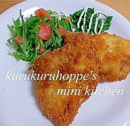 鶏むね肉で☆チーズ入りチキンカツ
