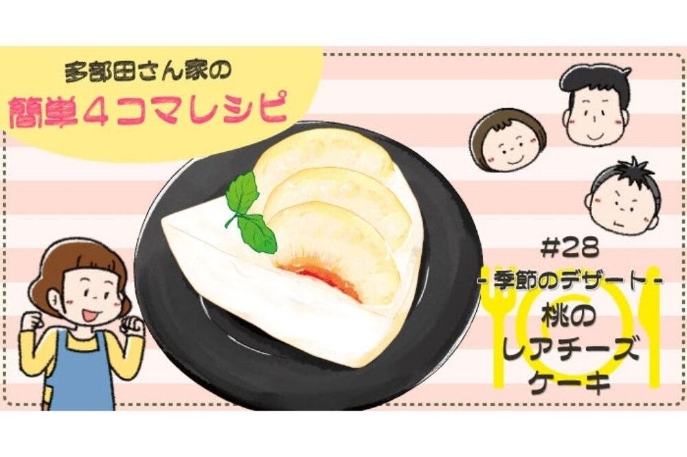 【漫画】多部田さん家の簡単4コマレシピ#28「桃のレアチーズケーキ」