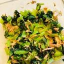 子どもも食べる!小松菜のツナマヨ和え
