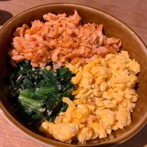 生姜がポイント♪鮭と小松菜の☆3色丼