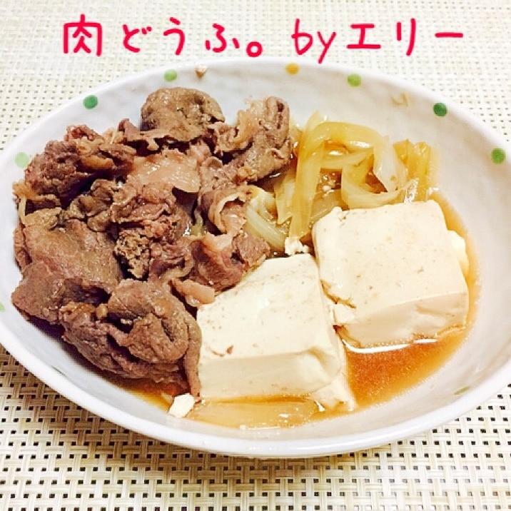 豆腐がうまい☆肉どうふ。
