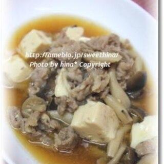 あったか和食☆肉豆腐