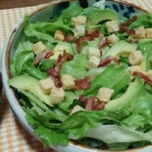 レタスとアボカドとカリカリベーコンのシーザーサラダ