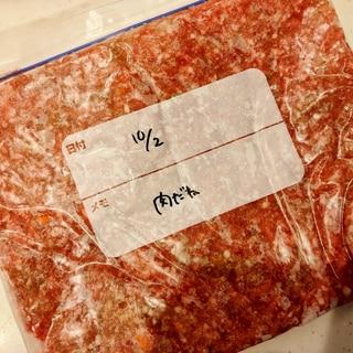 便利な おかずの素★肉だね