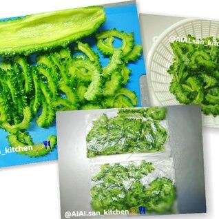 【冷凍保存】ゴーヤ 簡単下処理 冷凍保存
