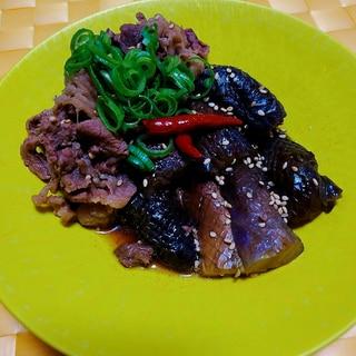 牛肉と茄子のしぐれ煮