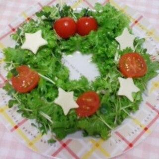 わさび菜のリースサラダ★