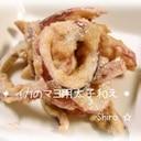 超簡単で美味しい♪♪イカのマヨ明太子和え