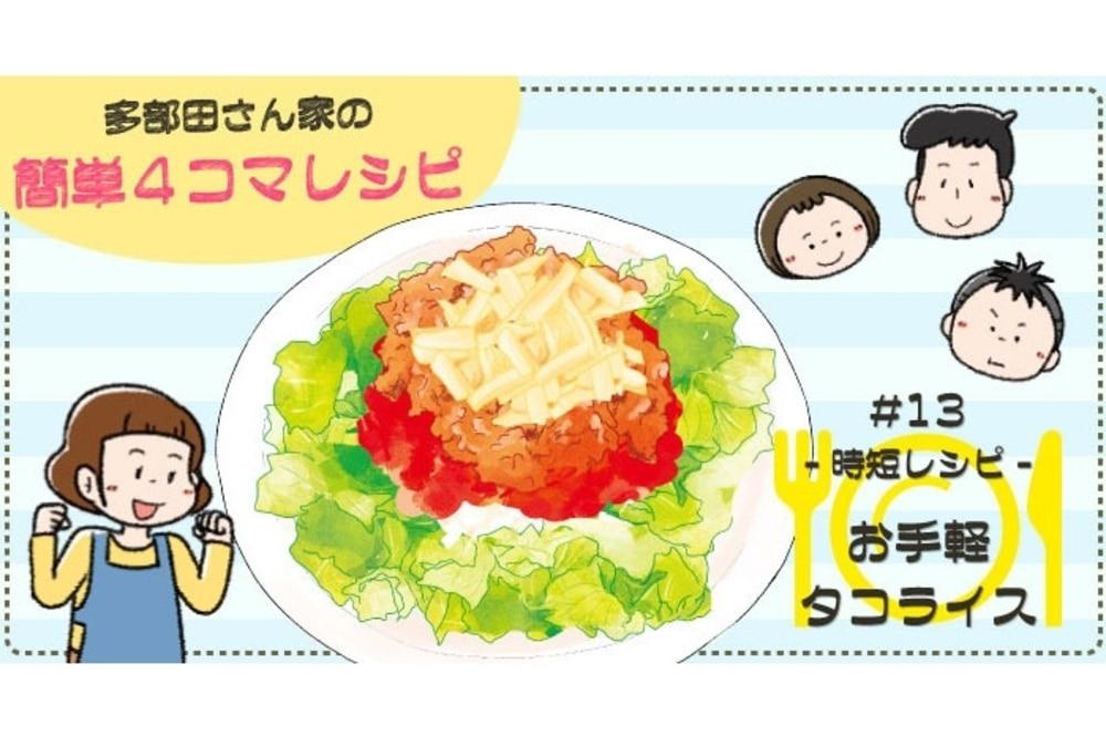 【漫画】多部田さん家の簡単4コマレシピ#13「10分でできる!お手軽タコライス」