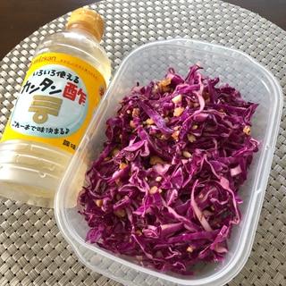 カンタン酢で作る☆紫キャベツのマリネ☆
