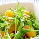 いよかんと水菜のサラダ