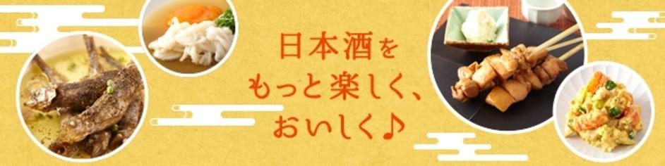 月桂冠の日本酒レシピ