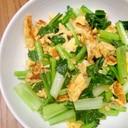♡パパッと1品できちゃう♡小松菜と卵の簡単炒め♡